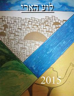 Charles E  Smith Jewish Day School - Creative Writing