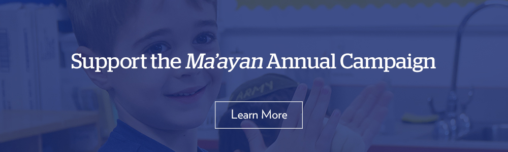 Support the Ma'ayan Annual Campaign